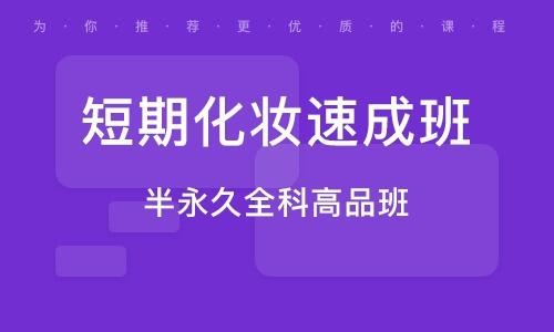 北京短期化妆速成班