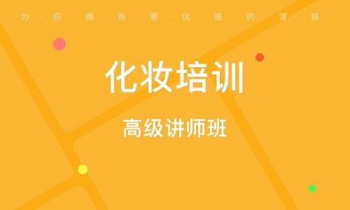 北京化妆培训课程