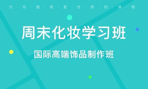 北京周末化妆进修班