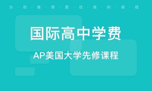 青岛国际高中学费