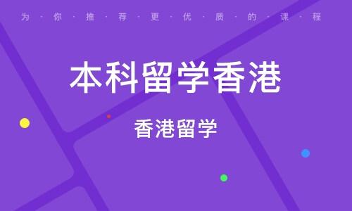 成都本科留學香港