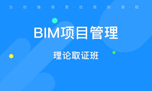BIM项目管理 (理论取证班)