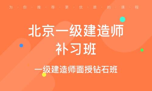 北京一级建造师补习班