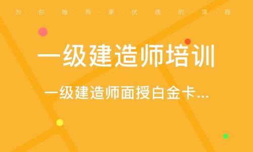 北京一级建造师培训中心
