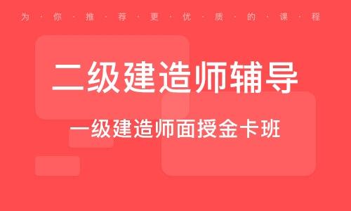 北京二级建造师辅导