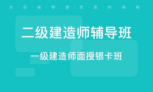 北京二級建造師輔導班