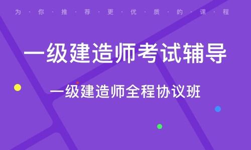 北京一级建造师考试辅导