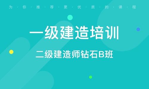北京一级建造培训