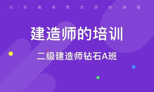 北京建造师的培训