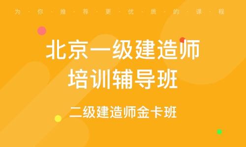 北京一级建造师培训辅导班