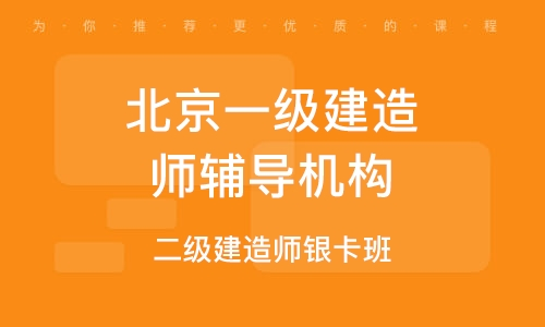 北京一级建造师辅导机构