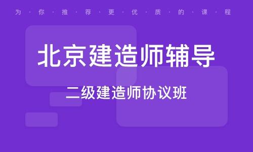北京建造师辅导