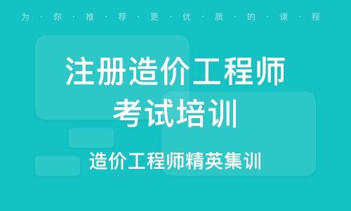 北京注册造价工程师考试培训