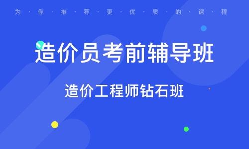 北京造价员考前辅导班