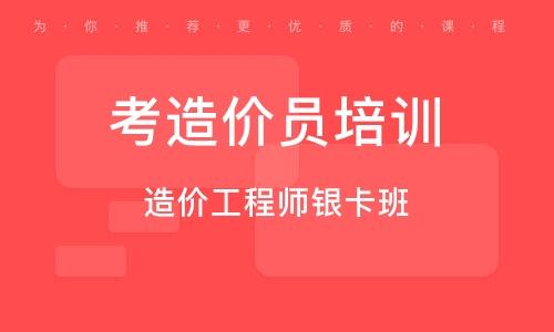 北京考造价员培训机构