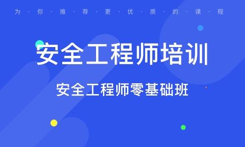 北京安全工程师培训学校