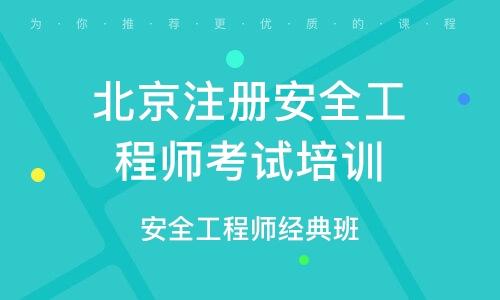北京注册安全工程师考试培训