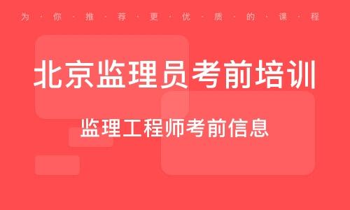 北京监理员考前培训