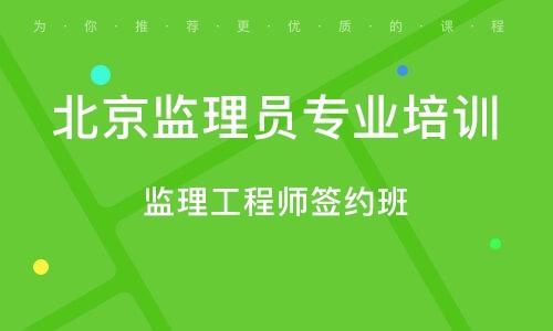 北京监理员专业培训机构