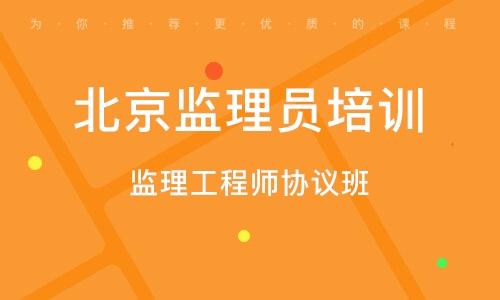 北京监理员培训学校
