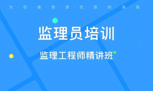 北京监理员培训中心