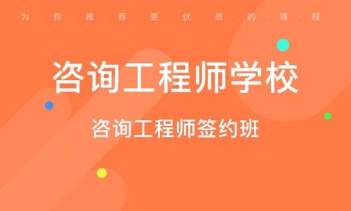 北京咨询工程师学校