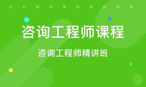 北京咨询工程师课程