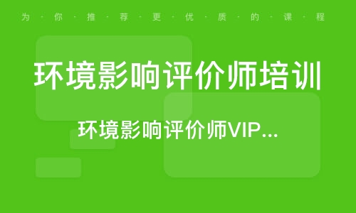 北京环境影响评价师培训学校