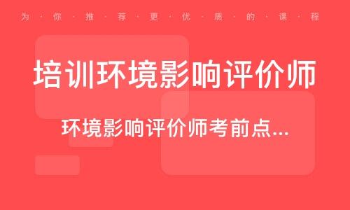 北京培训环境影响评价师