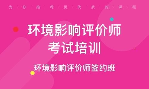 北京环境影响评价师考试培训班