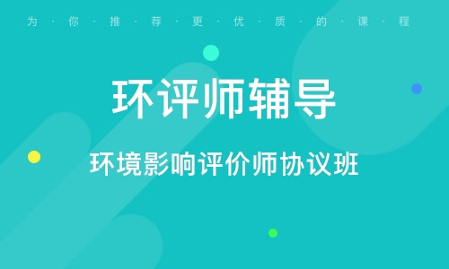 北京环评师辅导