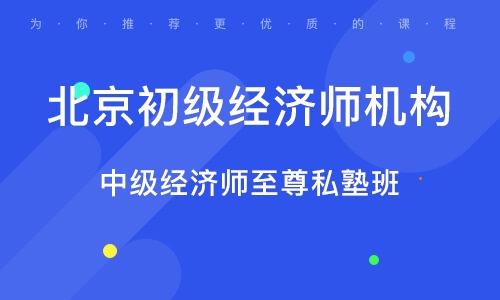 北京初级经济师机构