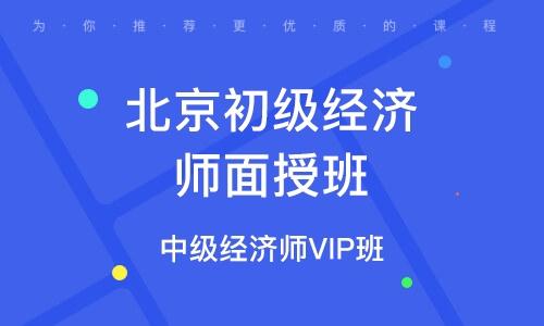 北京初级经济师面授班