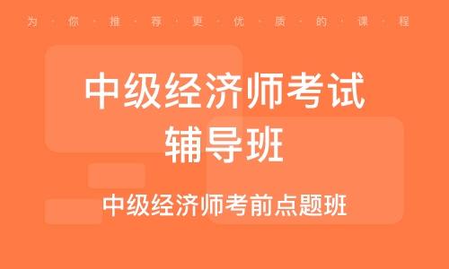 北京中级经济师考试辅导班