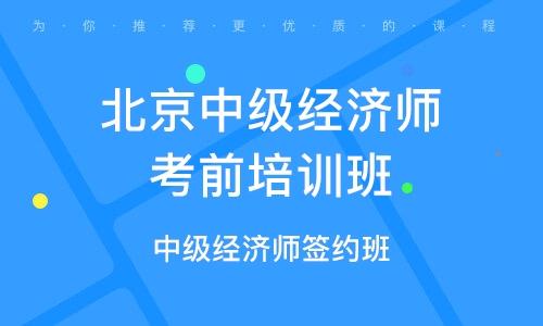 北京中级经济师考前培训班