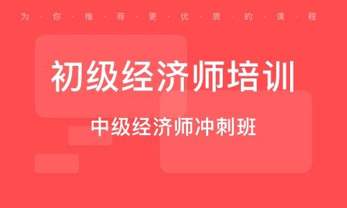 北京初级经济师培训学校