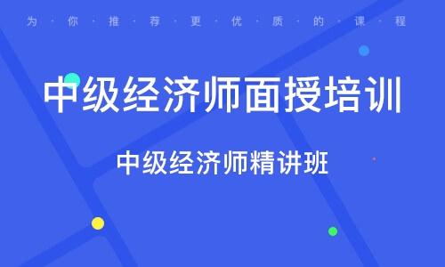北京中级经济师面授培训