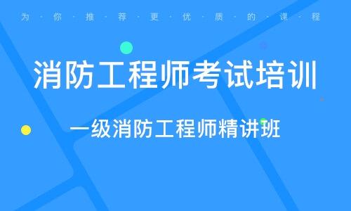 北京消防工程师考试培训