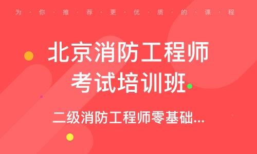 北京消防工程师考试培训班