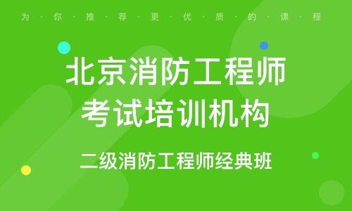北京消防工程师考试培训机构
