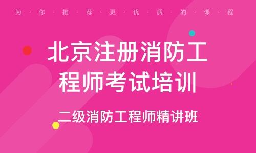 北京注册消防工程师考试培训