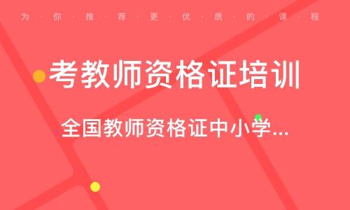 北京考教师资格证培训班