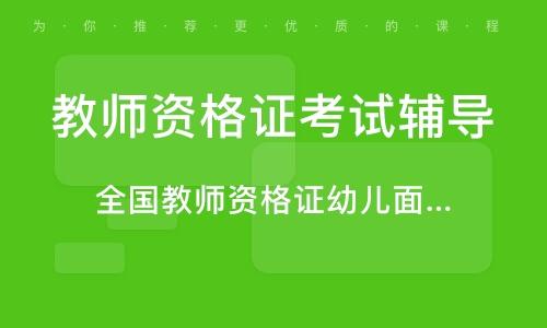 北京教师资格证考试辅导