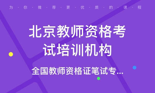 北京教师资格考试培训机构
