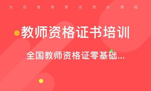 北京教师资格证书培训