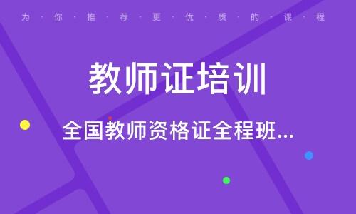 北京教师证培训班