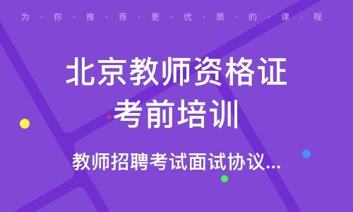 北京教师资格证考前培训班