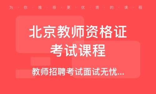 北京教师资格证考试课程