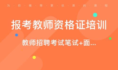 北京报考教师资格证培训班