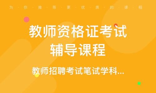 北京教师资格证考试辅导课程